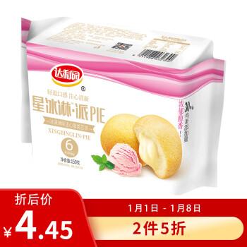 京东商城:达利园 星冰淋派 冰淇淋味蛋糕蛋黄派 150g*19件54.55元(双重优惠,合2.87元/件)
