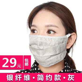 美妮 银纤维防辐射面罩透气抗手机电脑蓝光男女上网面罩面具护脸神器夏 1层,灰色:50%银纤维防辐射+3个垫片 均码