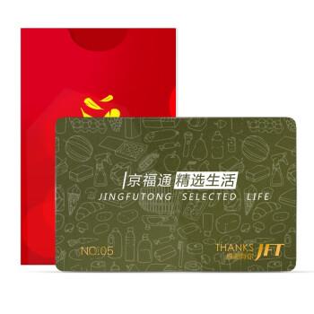 京东商城:春节好礼:京福通 储值卡购物卡 全国通用 500型450元