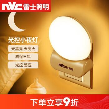 京东商城:雷士照明 贝壳光感LED小夜灯13.32元包邮