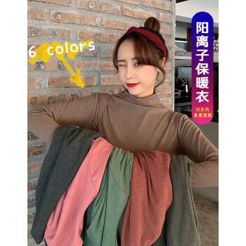 京东商城:蒂嗒嗒 阳离子自发热 女士高领打底衫9.9元包邮