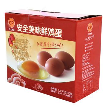 正大(CP) 鲜鸡蛋礼盒 60枚 早餐食材 健康轻食 鸡蛋礼盒