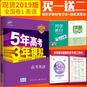 曲一线官方正品 2019版53B必发英语全国卷1五年必发三年模拟b版5年必发3年模拟总复习