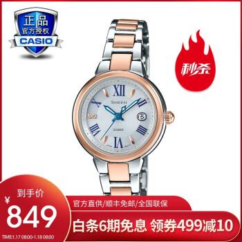 京东商城:CASIO 卡西欧 SHEEN系列 SHE-4516SBS-7D 太阳能女款腕表839元包邮(需用券)