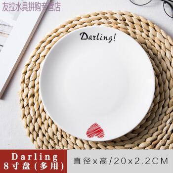 放牛排的盘子早餐盘菜盘北欧风家用网红 ins创意字母西餐餐具牛排碟 darling 8寸浅盘20cm直径