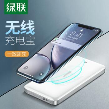 绿联 无线充电宝 10000毫安时Type-C输入移动电源充电器便携 通用iPhone12/11/Pro Max/XR/8P/苹果手机 70512