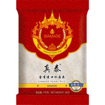 京东商城:22点:真泰金香 进口水晶米 5kg23.9元,可叠加169-30元优惠券