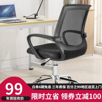 京东商城:ouaosen 欧奥森 S103-01 电脑座椅99元包邮(需用券)