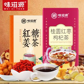 味滋源【三只松鼠同款】(桂圆红枣枸杞茶+红糖姜茶)2盒速溶调理茶营养茶黑糖袋装