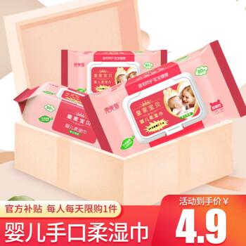 京东商城:完美爱 婴儿柔湿巾 100抽*4包4.9元包邮(拼购价)
