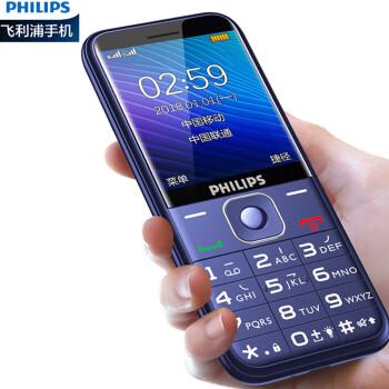 飞利浦 PHILIPS E258S 宝石蓝 直板按键 移动/联通2G 老人手机 老年功能手机学生手机备用机