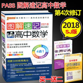 2018全新版绿卡PASS图解速记 高中数学 SJ/苏教版 必修+选修 2018第4次修订 全彩版