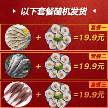 京东商城:星河湾 环球海鲜礼盒600g19.9元