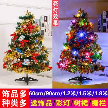 圣诞节家用装饰品圣诞树 高60Cm