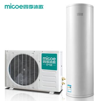 四季沐歌(MICOE)KFD-65MR3A1 全城热恋系列 空气能热水器家用 分体式 恒温空气源 闪光银 200L 1P带电辅热