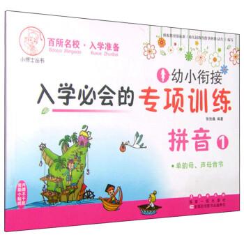 幼小衔接入学必会的专项训练:拼音1 单韵母、声母音节