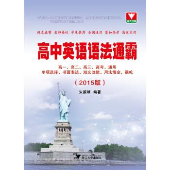 高中英语语法通霸.(远航英语).pdf