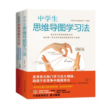 中学生思维导图学习法套装(全2册)双螺旋文化出品