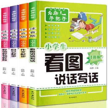 名师手把手作文全套4册 小学生作文书1-3年级彩图注音版 看图说活写话日记起步作文起步好词好句好段