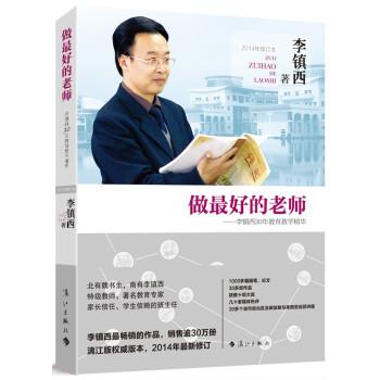 做最好的老师-李镇西30年教育教学精华