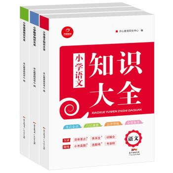 小home[知识大全总复习必发+数学+英语(小学1-6交易所知识点全收录)(套装共3册) 开心教育