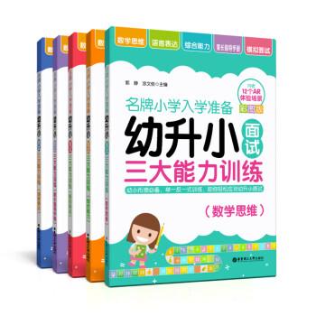 名牌小学入学准备——幼升小面试三大能力训练(套装共5册)
