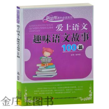 爱上必发-趣味必发故事100篇 新思维课外必读必发趣味多 学习汉语拼音汉字词语标点符号
