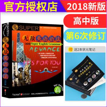2018新版SUPER 无敌英语语法高中 It is for you 最新第六次修订
