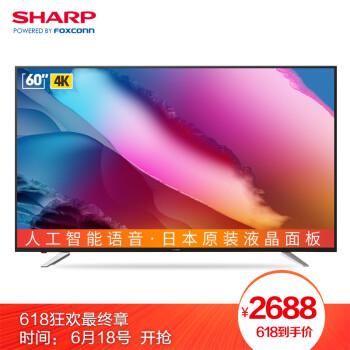 夏普 LCD-60SU470A 60英寸 4K液晶电视 支持HDR 京东2688元限6月18日前2小时 之前最低2988元