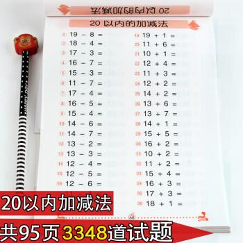 全横式口算题卡 20以内加减法一年级上册幼儿园中大班数学题练习册儿童学前班二十以内数的算术天天练