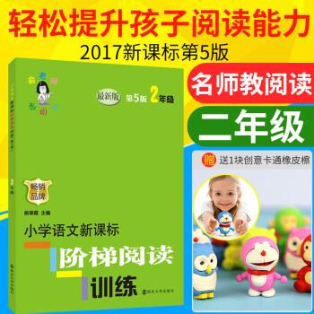 俞老师教阅读 小学语文新课标阶梯阅读训练 二年级 拓展阅读能力训练 阅读能力提升