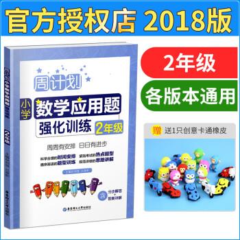 周计划小学数学应用题强化训练二年级 通用版  上下册通用 小学数学应用题大全 二年级数学应用题