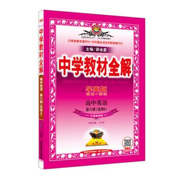 中学教材全解 高中英语 选修6 外研版 外语教研版 学案版 2018版