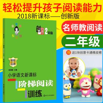 俞老师教阅读小学语文新课标阶梯阅读训练二年级(创新版)阶梯阅读 2年级上下册通用