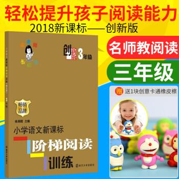 俞老师教阅读小学语文新课标阶梯阅读训练三年级 (创新版)阶梯阅读 3年级上下册通用