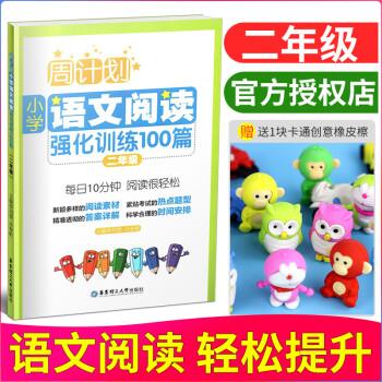正版 2018新版 二年级 小学语文阅读理解强化训练100篇 周计划注音版 小学生2年级
