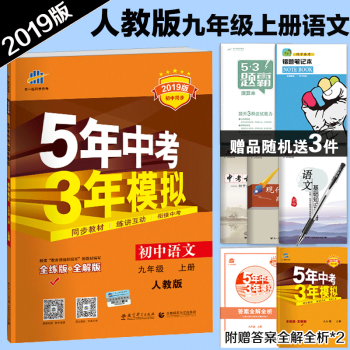 5年中考3年模拟初中语文九年级上册 人教版 五年中考三年模拟9九年级上语文初三3练习册