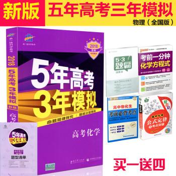 新版 五年高考三年模拟化学 B版 苏教版