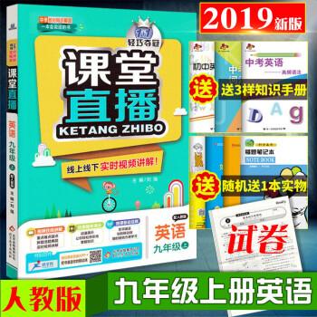 新版课堂直播九年级英语上册配人教版一本会说话的书初中教材同步讲解用书讲解初三英语