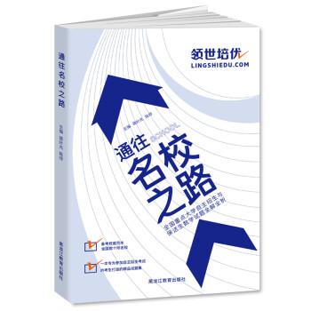 2019高考数学 全国重点大学自主招生书籍 畅销书 通往名校之路(第二版)