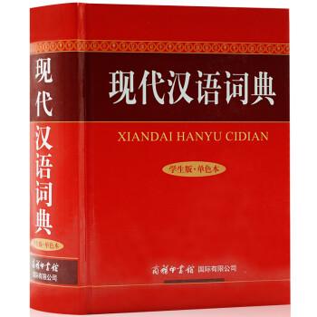 现代汉语词典精装 商务印书馆 学生版中小学汉语词典 注音、释义、例证、注意全解析 语言文字类辞书