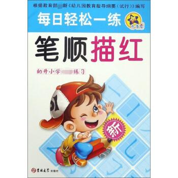 笔顺描红(幼升小学必备练习)/每日轻松一练