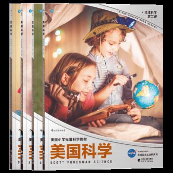 美国科学二年级 全4册 培生美国标准小学科学教材书7-10岁