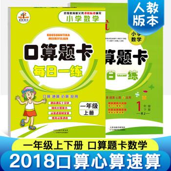 2018新版 一年级上册+下册人教版口算题卡 小学数学练习册口算心算速算天天练1年级口算