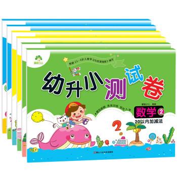 爱德少儿幼升小测试卷套装:语言+拼音+数学(套装共6册)