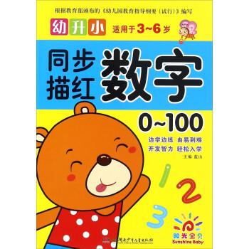 幼升小同步描红:数字 0-100(适用于3-6岁)