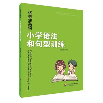 优等生英语——小学语法和句型训练