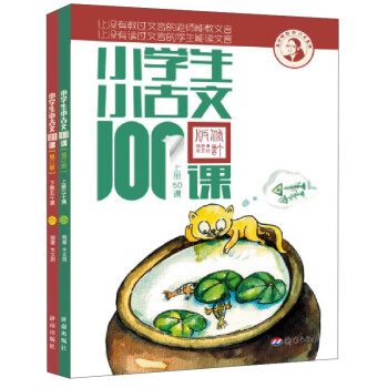 小学生小古文100课(套装上下册 修订版 附光盘)
