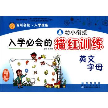 幼小衔接入学必会的描红训练:英文字母