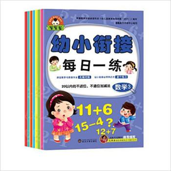 幼小衔接每日一练:数学语言拼音(套装全8册)